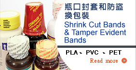 Heat Shrink Wrap Film Heat Shrink Tamper Evident